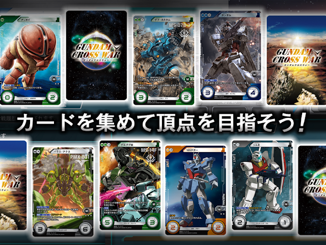 Gundam Cross War App