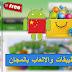 تحميل المتجر الصيني للاندرويد app china لتنزيل العاب وبرامج مدفوعة