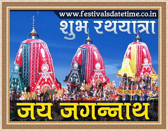 Rath Yatra Hindi Wishing Wallpaper Free Download No.B