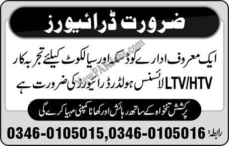Jobs for Driver with Food and Residence in Sialkot and Daska Jan 2018