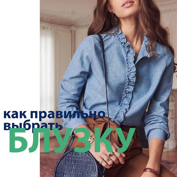 Как выбрать блузку по типу фигуры