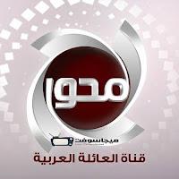 مشاهدة قناة المحور الفضائية بث مباشر الان Mehwar TV