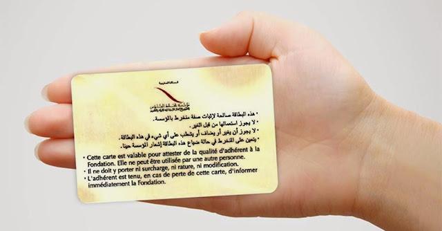 فائدة بطاقة مؤسسة محمد السادس بالنسبة لخدمة النقل عبرالقطار