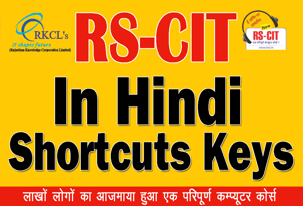 """If you are looking for Shortcuts Keys in Hindi, So we have some important shortcuts keys for your RSCIT exam, which will be very helpful for your RKCL RSCIT Exam. """"Learn rscit"""" """"learnRSCIT.com"""" """"rkcl"""" """"rscit"""" """"rs cit"""" """"rscit course"""" """"rscit online"""""""