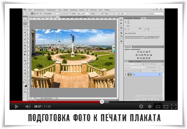 Подготовка фото к печати плаката в Фотошопе