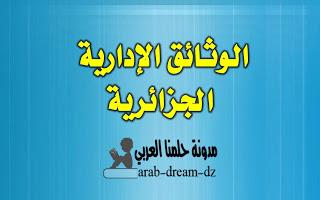 استمارة معلومات للمشاركة في المسابقة على أساس الشهادة والاختبارات باللغتين العربية والفرنسية