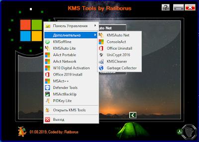 KMS Tools Portable 01/12/2019 - Kích hoạt Windows và Office miễn phí - usbhddboot.xyz