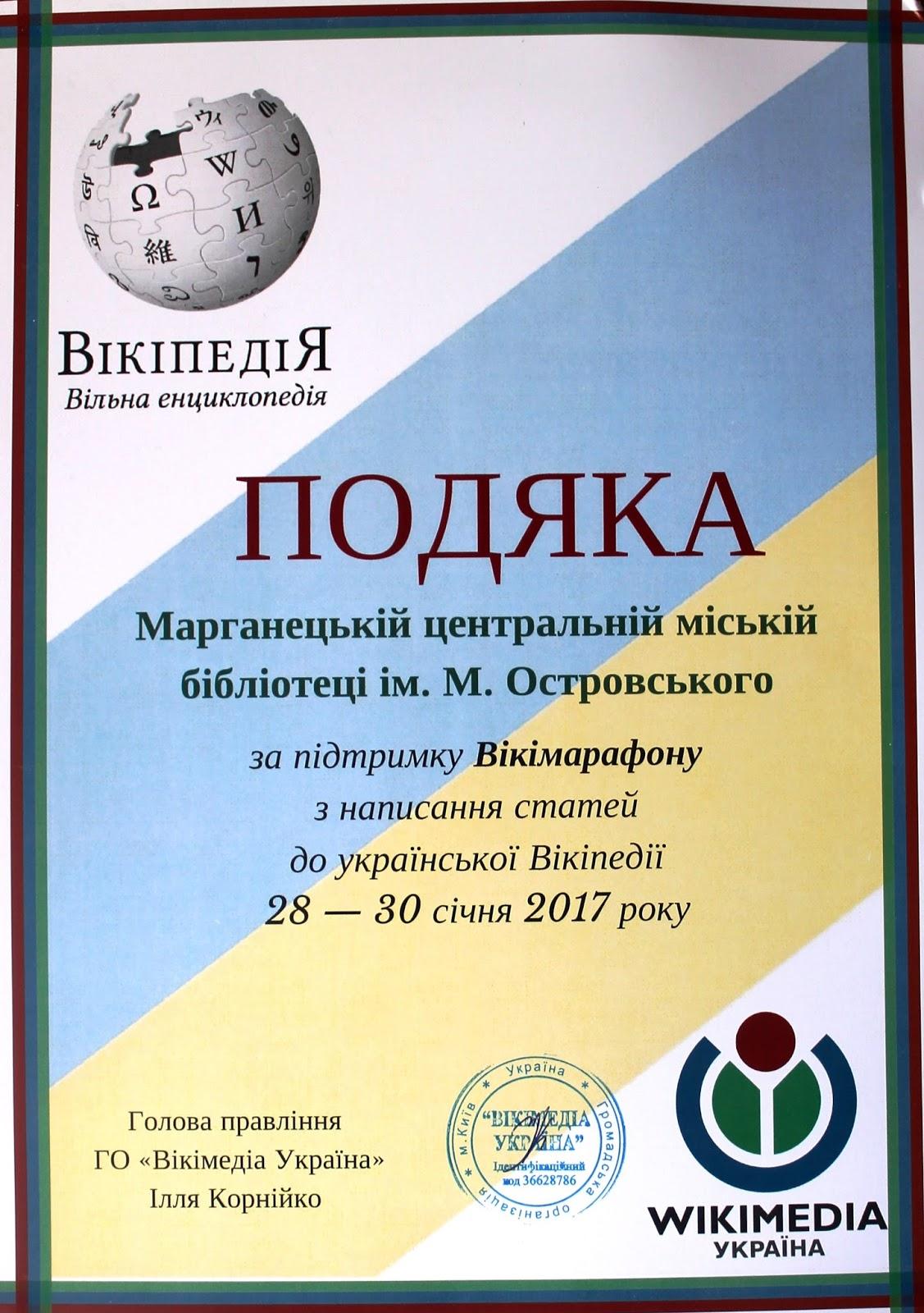 Подяка від Вікіпедії