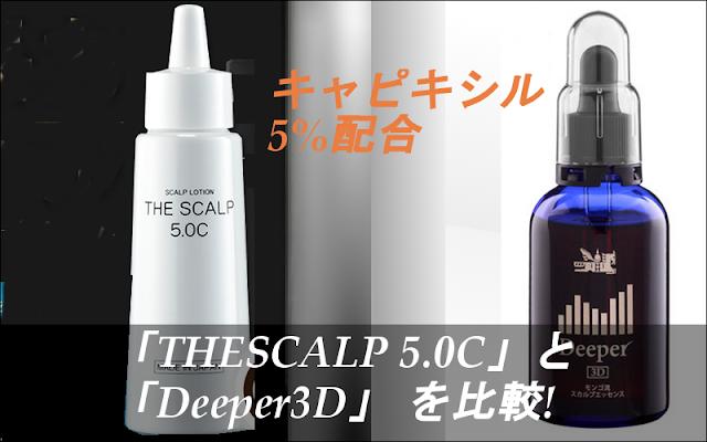 THE SCALP 5.0C(ザ・スカルプ)とDeeper3D(ディーパー) キャピキシル配合育毛剤を比較してみた!