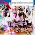 Nisai Sne Than Sur [ 114 END ]
