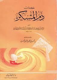 حمل كتاب ذم المسكر لابن أبي الدنيا