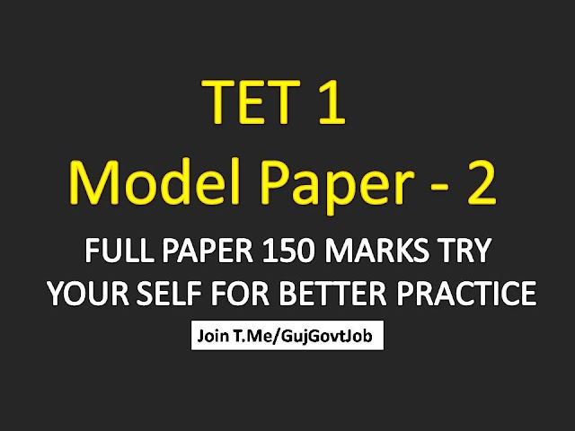 GSEB TET 1 Model Question Paper - 2