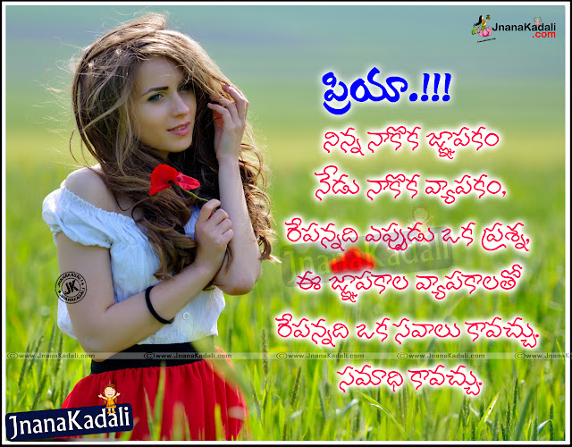 Best Telugu Good true love Images with  nice Greetings online, Telugu Good Poetry Quotes and messages online, nice Telugu Heart touching Love Poems Kavithalu, nice Telugu prema Images and Love Pictures Free,True Love Lines and Good Love Quotes in Telugu, Telugu Daily Love Messages and True Love poems in Telugu, Awesome Telugu Latest Kindness Quotes on Love, Telugu True Love Quotes for Boys and Girls.