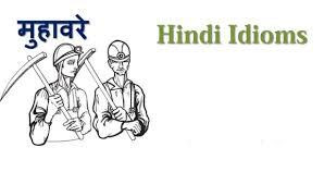 Proverbs Sayings Idioms and Phrases With Meaning in Hindi