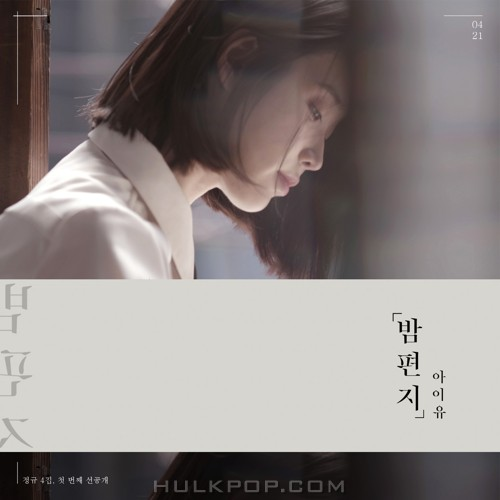IU – Through the Night – Single (ITUNES PLUS AAC M4A)