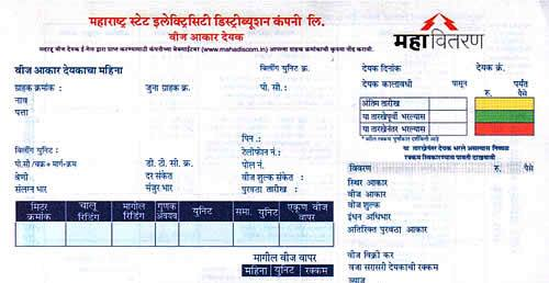 Procedure for Transfer of Electricity Connection of MSEDCL Pune