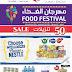 City Centre Kuwait - Food Festival