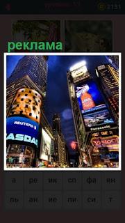 светящаяся реклама на фасадах небоскребов