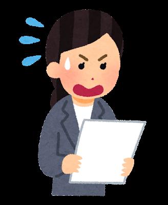 書類を見て焦る会社員のイラスト(女性)