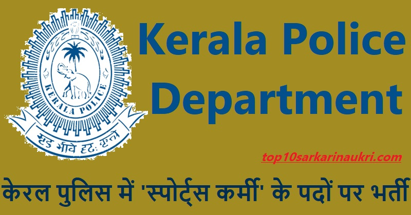 Kerala Police Recruitment 2019