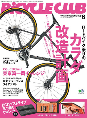 BiCYCLE CLUB (バイシクルクラブ) 2019年06月号 zip online dl and discussion