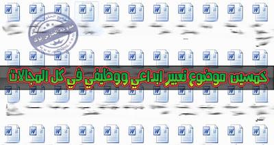 موسوعة موضوعات تعبير شاملة لكل المراحل اكثر من 50 موضوع تعبير ابداعي ووظيفي