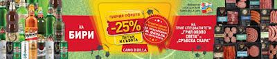 -25% на БИРИ и на грил специалитети