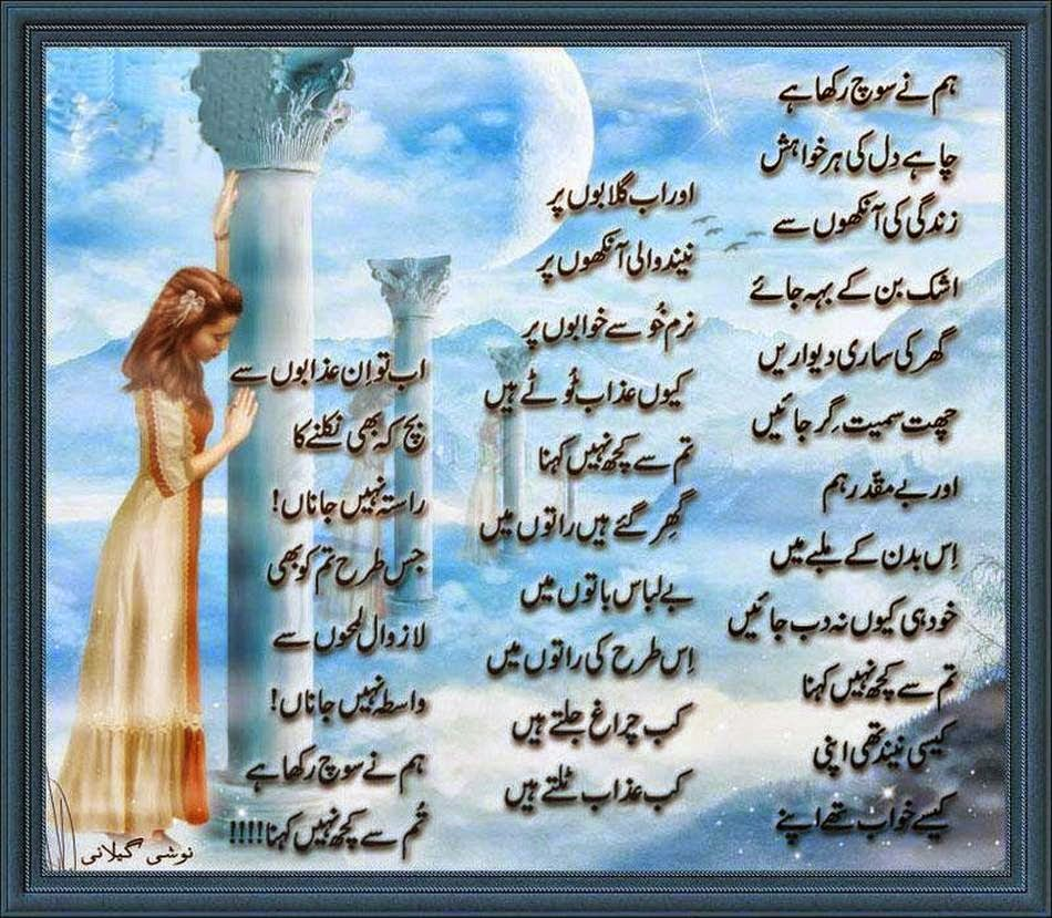 Urdu Hindi Sms Ghazal Shayari For Sad People Photos