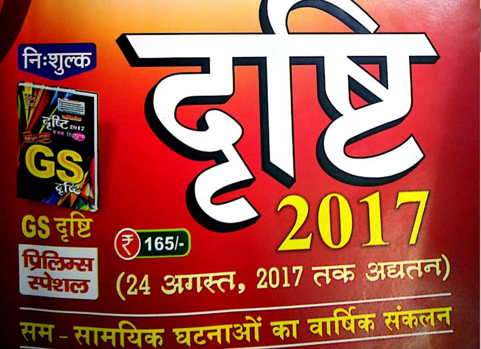 Ghanta Chakra One liner GS Saar Sangrah 2017 PDF