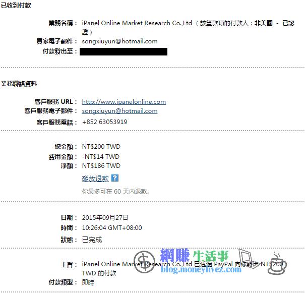 iPanelonline 台灣市調中心第17次收款圖
