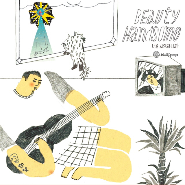 [EP] BeautyHandsome – Because I Love You
