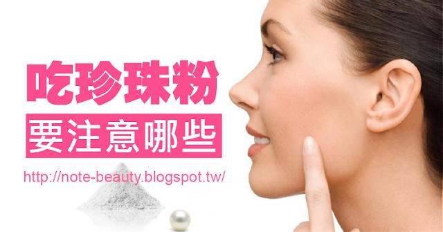 長期吃珍珠粉有副作用嗎?哪些人不適合吃珍珠粉
