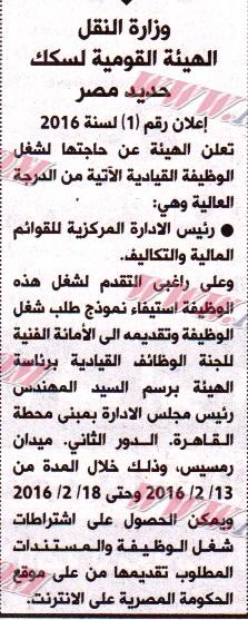 اعلان وظائف سكك حديد مصر - اعلان رقم 1 لسنة 2016