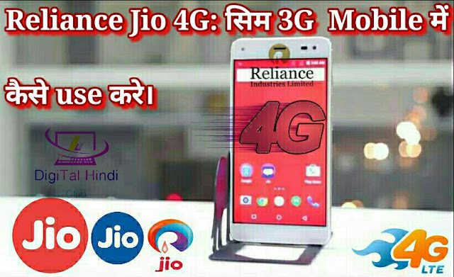 how can use reliance jio 4g in 3g mobile