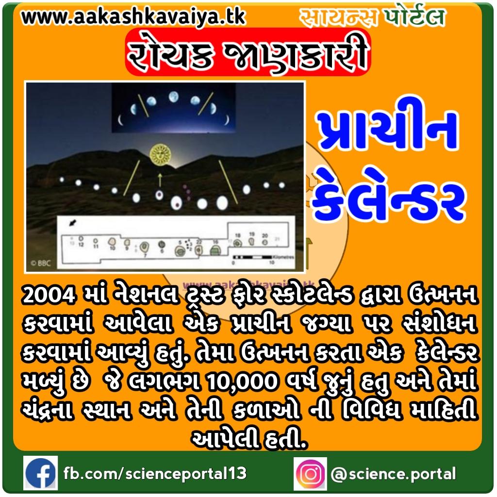 Science Portal Rochak tathya રોચક તથ્ય રોચક જાણકારી વિજ્ઞાન