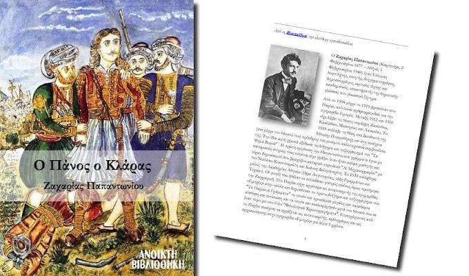 """""""Ο Πάνος ο Κλάρας"""" - Δωρεάν διήγημα του Ζαχαρία Παπαντωνίου"""
