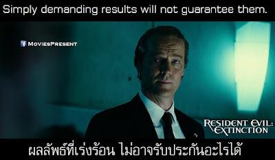 Resident Evil Extinction Quotes