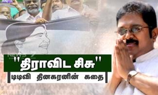 TTV Dhinakaran's Story | AMMK | News 7 Tamil