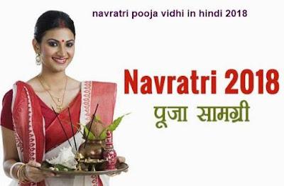 navratri pooja vidhi in hindi 2018