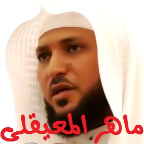 تحميل حفلات الشيخ عبد الباسط عبد الصمد mp3 برابط واحد