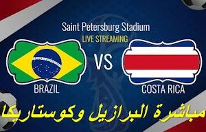 مباشرة مبارة البرازيل وكوستاريكا بث أونلا ين Brazil vs Costa rica live Bein sports max