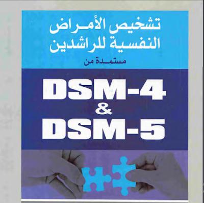 تشخيص الأمراض النفسية للراشدين PDF - مستمدة من DSM4 و DSM5