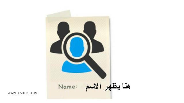 mobile, tracer, inconn, suivi, معرفة, اسم, موبايل, مجهول