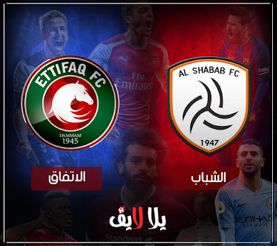 مشاهدة مباراة الشباب والاتفاق بث مباشر اليوم في الدوري السعودي