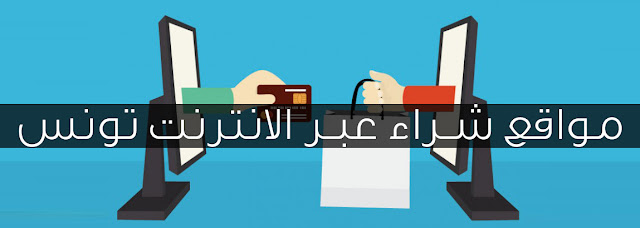 مواقع شراء عبر الانترنت تونس