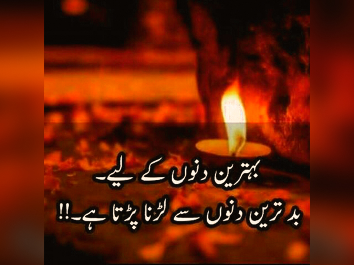 Inspirational Quotes About Life Urdu