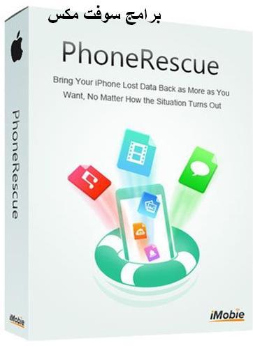 تحميل برنامج استعادة الملفات المحذوفة كامل مجاني بعد الفورمات للكمبيوتر والموبايل الاندرويد phonerescue