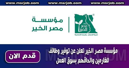 مؤسسة مصر الخير تعلن عن توفير وظائف للغارمين والحاقهم بسوق العمل