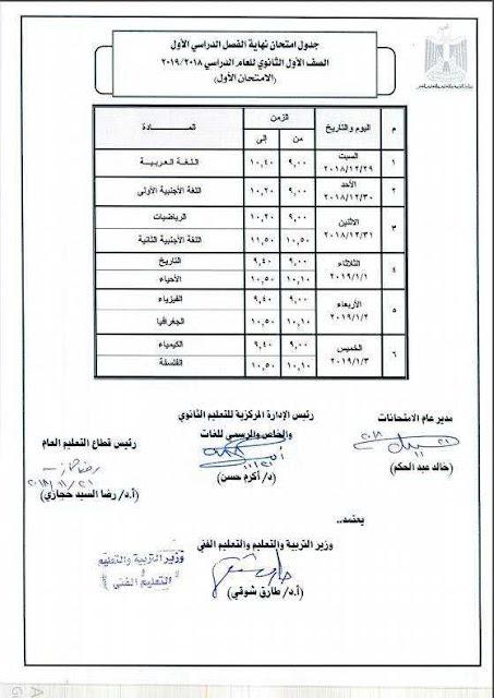 جدول الامتحان الأول والثاني للصف الأول الثانوي ترم أول 2019 من وزارة التربية والتعليم