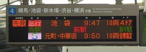 S-train 西武40000系